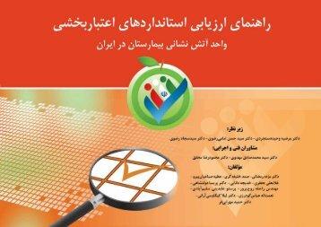 واحد آتش نشانی - دانشگاه علوم پزشکی شهید بهشتی