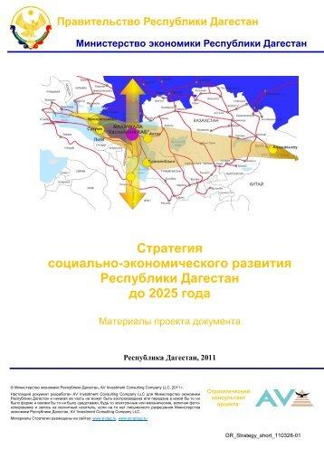 Стратегия социально-экономического развития Республики ...