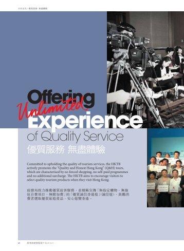 優質服務無盡體驗 - Discover Hong Kong
