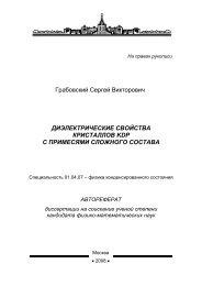 автореферат в формате PDF - Физический факультет МГУ
