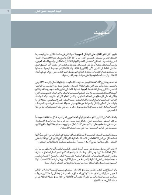 á«Hô©dG áÄ«ÑdG - Arab Forum for Environment and Development