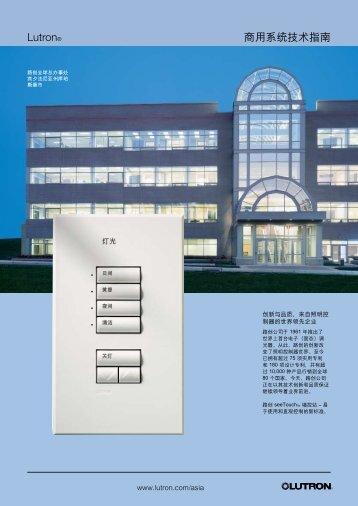 Lutron® 商用系统技术指南