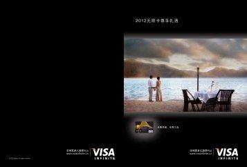 2012无限卡尊享礼遇 - Visa Asia Pacific