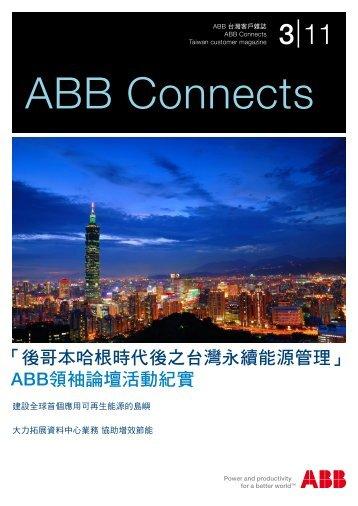 ABB領袖論壇活動紀實「後哥本哈根時代後之台灣永續能源管理」