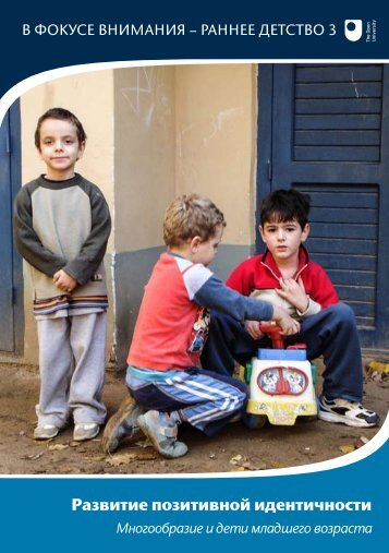 Развитие позитивной идентичности - Bernard van Leer Foundation