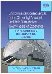 チェルノブイリ原発事故による 環境への影響とその修復 ... - 日本学術会議