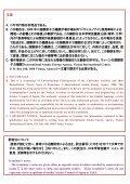 チェルノブイリ原発事故による 環境への影響とその修復 ... - 日本学術会議 - Page 2