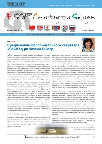 Предисловие Исполнительного - Subregional Office for East and ...