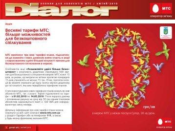 Новини для абонентів МТС / лютий 2010 - МТС Україна