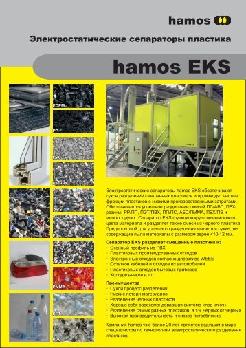 Сепаратор EKS - RRS–INTERNATIONAL GmbH
