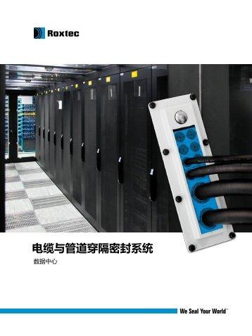 电缆与管道穿隔密封系统 - Roxtec