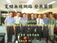 寬頻無線網路發展藍圖