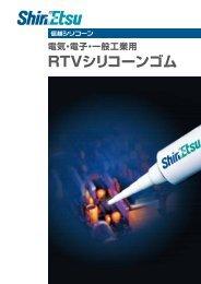 電気・電子・一般工業用 RTVゴム - 信越シリコーン