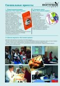 +MediaKit NS 2005 - InterCHARM.net - Page 4