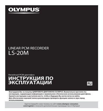Инструкция - Olympus - Europe