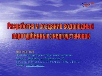 Пригожин В.И. ОАО «Конструкторское бюро химавтоматики ...
