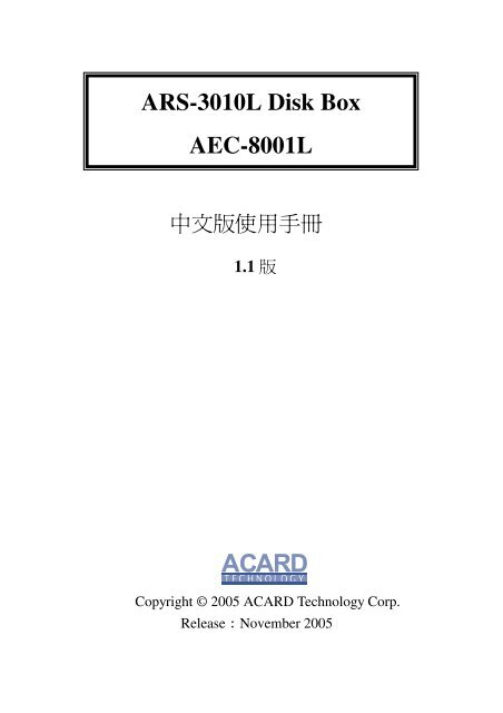Acard AEC-6890 Drivers for Windows