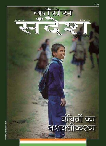April, 2012 - Congress Sandesh