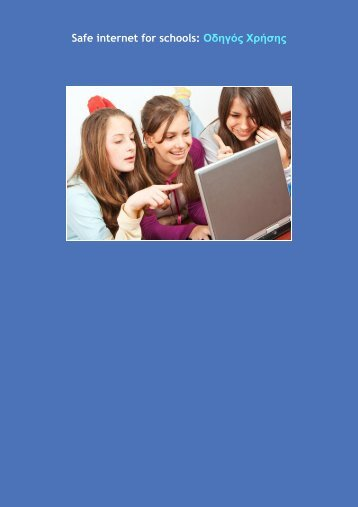 Safe internet for schools: Οδηγός Χρήσης - Cyta