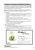 Safe internet for schools: Οδηγός Χρήσης - Cyta - Seite 7