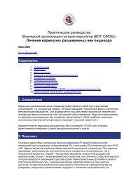 Лечение варикозно- расширенных вен - World Gastroenterology ...