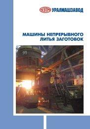 Машины непрерывного литья заготовок - Уралмаш