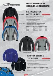 стр. 70-73 Куртки из текстиля (.pdf) - Allautoparts.ru