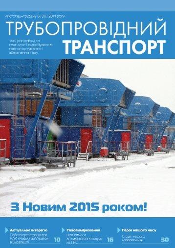 """№6 (90) — Журнал """"Трубопровідний транспорт"""", 11-12.2014"""