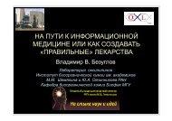 Cлайды презентации (PDF, 2,68 MБ) - Humus.ru