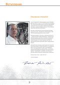 Premium Update - ViSoft GmbH - Page 3