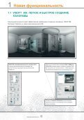 Premium Update - ViSoft GmbH - Page 6