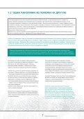 Premium Update - ViSoft GmbH - Page 7