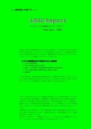 第10号 February 2001 - エルピーガス振興センター