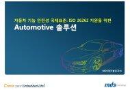 ISO 26262 지원 Automotive 솔루션 - MDS테크놀로지