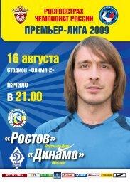 «Ростов» «Динамо» - Wildstat