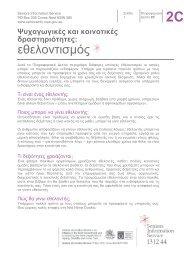2C - Seniors Information Service