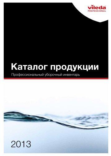 Скачать каталог продукции (PDF)