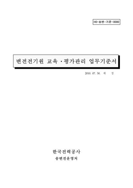 변전전기원 교육 • 평가관리 업무기준서 - 한국전력공사