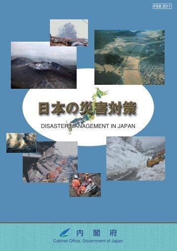 日本語-英語版 - 内閣府