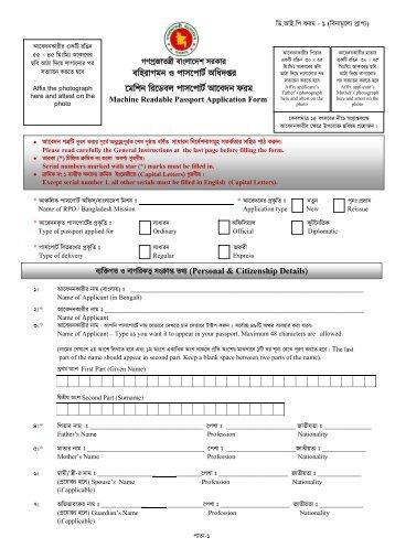 Machine Readable Passport Correction Form Pdf - Bangladesh -5437