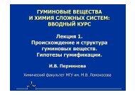 ГУМИНОВЫЕ ВЕЩЕСТВА И ХИМИЯ СЛОЖНЫХ ... - Humus.ru
