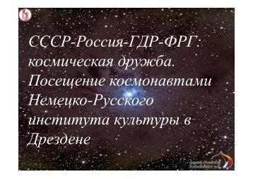 CCCР - Россия - ГДР - ФРГ: космическая дружба - Deutsch ...