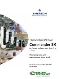 Технический каталог. Commander SK - Engvent.ru
