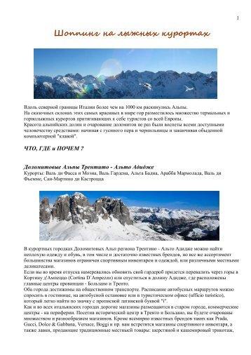 Шоппинг на лыжных курортах.pdf