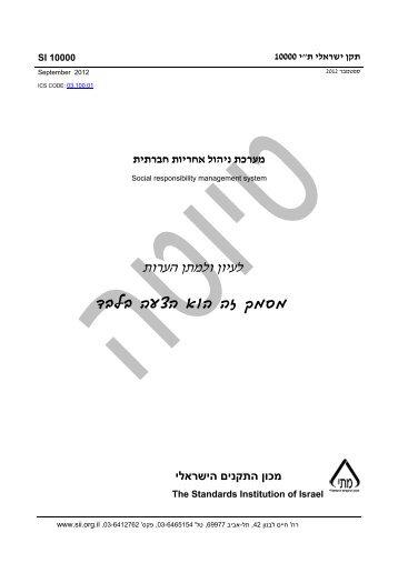 מערכת ניהול אחריות חברתית - מכון התקנים הישראלי