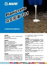 马贝乳液701 Planicrete - Mapei