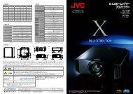 D-ILAホームシアタープロジェクター DLA-X70R/X30(2012-4) - ビクター