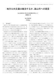 地方公共交通は復活するか―富山市への提言 - 富山大学