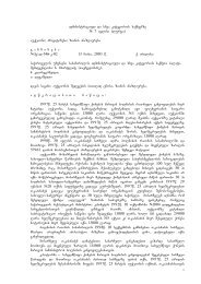 administraciul da sxva kategoriis saqmeebze # 7 ivlisi (lurji ...