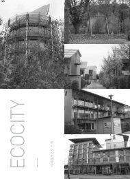 ECOCITY 세계환경도시 소개